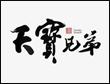 麻辣烫加盟十佳品牌-摇滚三国麻辣烫