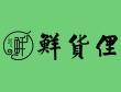 鲜货俚火锅加盟