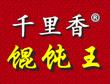 千里香馄饨王加盟