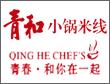 青和小锅米线加盟