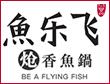 鱼乐飞炝香鱼锅加盟