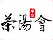 台湾好喝的奶茶十大排名榜-茶汤会