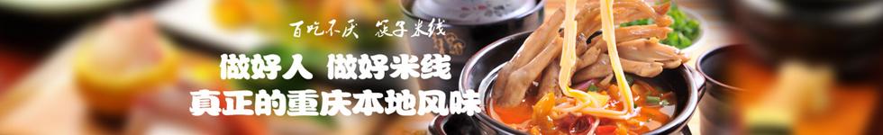 筷子米线加盟