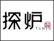 中国烤鱼十大加盟品牌-探炉烤鱼