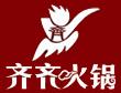 重庆火锅排名前十强加盟-齐齐火锅