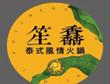 笙馫泰式风情火锅