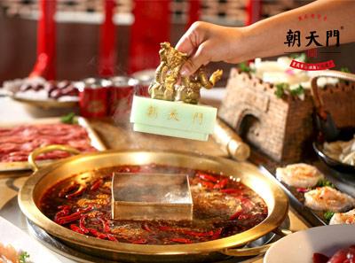 朝天门火锅,重庆老字号,重庆市非物质文化遗产