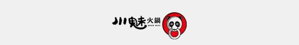 川魅火锅加盟