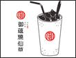 创新奶茶加盟什么牌子好-悸动烧仙草