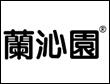 港式奶茶加盟店排行榜-兰沁园港式奶茶