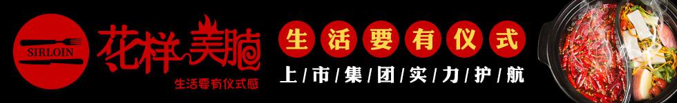 花样美腩火锅加盟