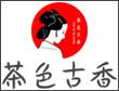 小本加盟餐饮店排行榜-茶色古香