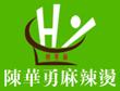 麻辣拌十大加盟店排行榜-陈华勇麻辣烫