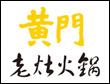 黄门老灶火锅加盟