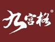 九宫格老灶火锅