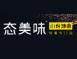 中国烤鱼十大加盟品牌-态美味小份烤鱼