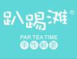 台湾好喝的奶茶十大排名榜-趴踢滩茶饮