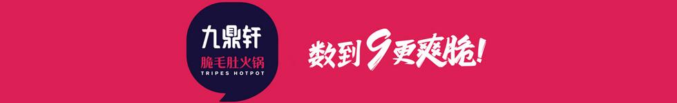 九鼎轩脆毛肚火锅加盟