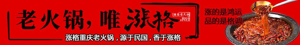 涨格重庆火锅加盟