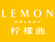 柠檬曲泰式海鲜火锅