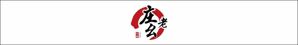 庄老幺火锅加盟