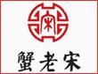 蟹老宋香锅加盟