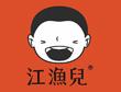 酸菜鱼米饭加盟排行榜-江魚儿酸菜鱼