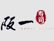 阪一寿司加盟