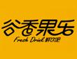 鲜榨汁排行榜10强-谷香果乐