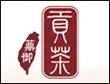 台湾贡茶十大加盟品牌-薡御贡茶
