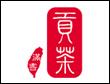 台湾贡茶十大加盟品牌-满客贡茶