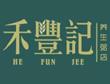 全国粥铺排名前十-禾丰记粥店