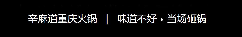 辛麻道火锅加盟