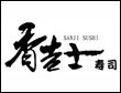 香吉士寿司屋