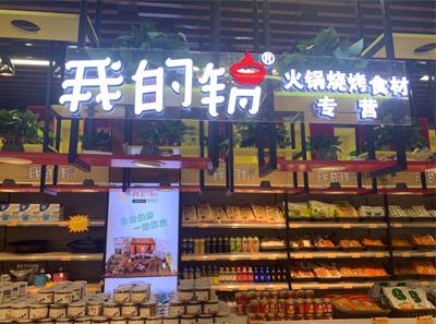我的锅加盟火锅烧烤食材超市