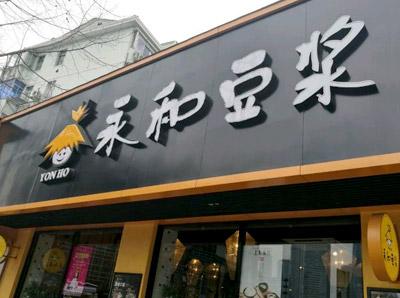 中华风  台湾味  两岸情