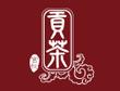 台湾贡茶十大加盟品牌-宫悦贡茶