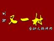 特色火锅加盟哪家好-川渝又一村自助火锅