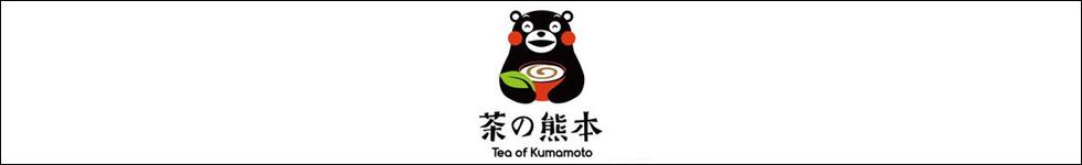 茶の熊本加盟