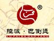 重庆火锅排名前十强加盟-陆派巴倒烫火锅
