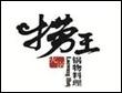 上海餐厅排行榜前十名-捞王锅物料理