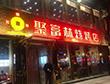 聚富林烧烤店