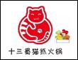 十三蜀猫抓火锅