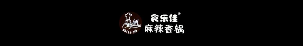 食乐佳麻辣香锅加盟