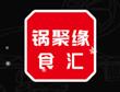 火锅食材店品牌排行榜-锅聚缘食汇