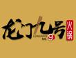 龙门九号火锅