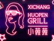 烧烤加盟店哪个品牌好-小薇薇火盆烤肉