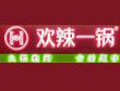 火锅食材超市品牌排行-欢辣一锅食材超市