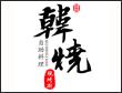 火锅食材加盟店10大品牌-九品锅火锅烧烤食材