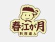 章鱼小丸子品牌排行-春江花月章鱼小丸子